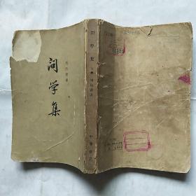问学集  下  馆藏  66年一版一印