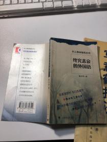 终究悲哀的外国语:村上春树随笔系列