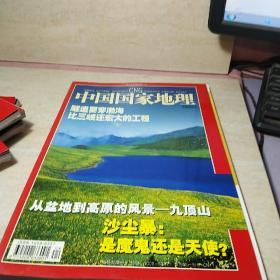 中国国家地理2003、4