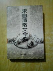 朱自清散文全编