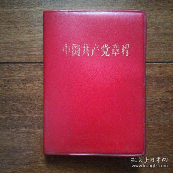 《中国共产党章程》1969年〈毛林合影〉