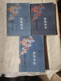 金陵春梦(5、6、8)