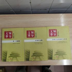【几近全新】领导文萃分类精华(第34卷、第35卷、第36卷三册合售)