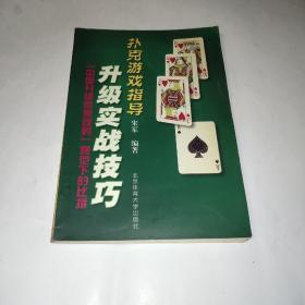扑克游戏指导:升级实战技巧