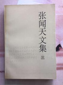 张闻天文集(三)