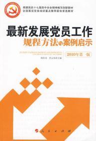 *新发展党员工作规程方法与案例启示(2010年第*版)❤中国共产党入党志愿书 欧阳奇,曾奇伟主编 人民出版社9787010084930✔正版全新图书籍Book❤