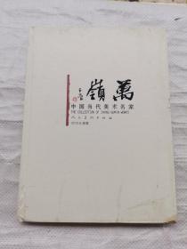 中国当代美术名家: 万岭