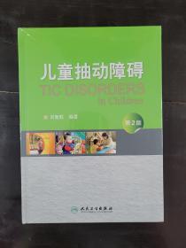儿童抽动障碍(第2版)9787117199612