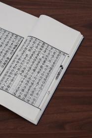 王渔洋《分甘余话》一函两册 手工纸精印