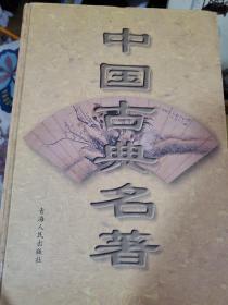 中国古典名著27 第二十七卷  红楼梦 大16开精装