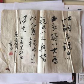 苏寿同书法小品 【28厘米X21厘米】
