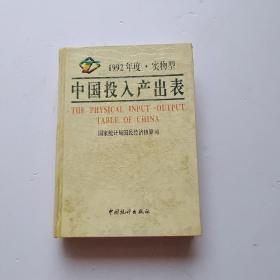 中国投入产出表:实物型.1992年度