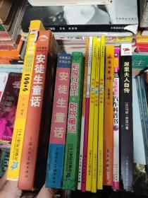 安徒生童话,格林童话,昆虫记,红楼梦等童书,每本8-10元