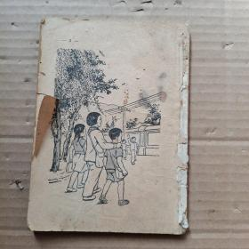 早期小学课本,语文,第一册