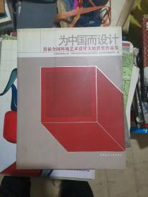 为中国而设计:首届全国环境艺术设计大展获奖作品集