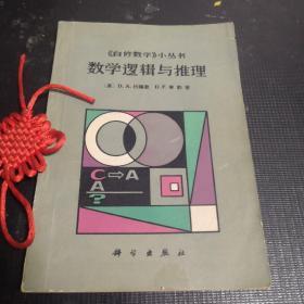 自修数学小丛书:数学逻辑与推理