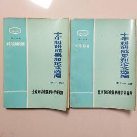 十年科研成果和论文选编【1、3册】1973-1982