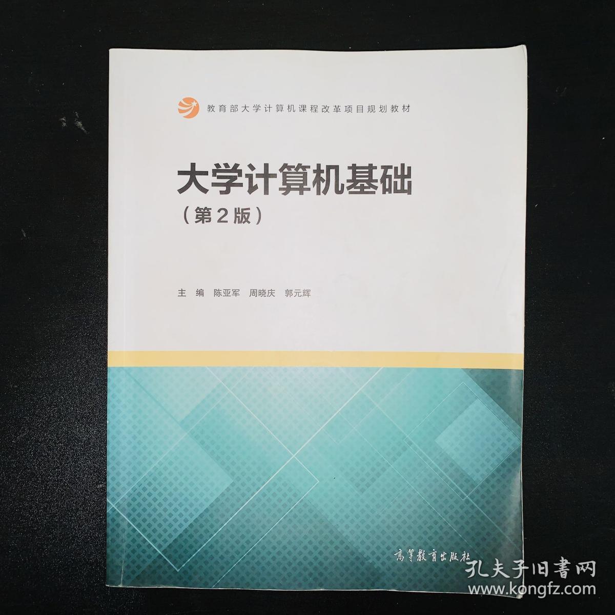 大学计算机基础(第2版)/教育部大学计算机课程改革项目规划教材