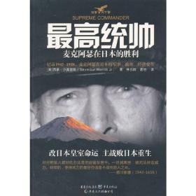 *高统帅:麦克阿瑟在日本的胜利❤ (美)西摩·小莫里斯 著,林立群,唐怡 译 重庆出版社9787229088491✔正版全新图书籍Book❤