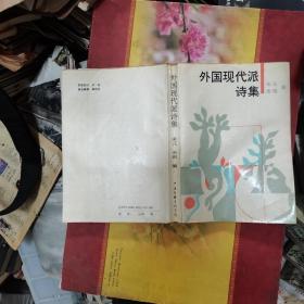 外国现代派诗集
