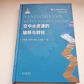 空中水资源的输移与转化(精)/三江源科学研究丛书