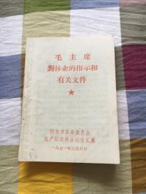 毛主席对林业的指示和有关文件