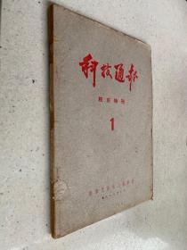 科技通报 校庆刊(1)-(南京无线电工业学校)