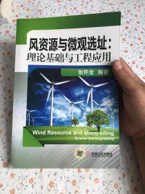 风资源与微观选址:理论基础与工程应用【实图拍摄 不退换货 确定好下单】