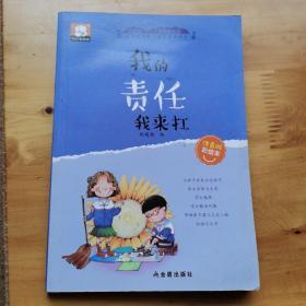 小屁孩成长记注音彩绘版第一辑(3-6岁套装共10册)