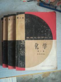 数理化自学从书   化学  全四册  第二版