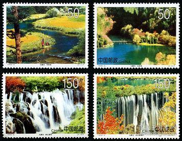 1998-6《九寨沟》特种邮票