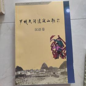 罗城民间过夜山歌 汉语卷