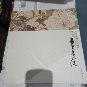 当代中国画实力派画家作品集 贾广健