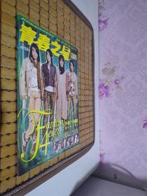 青春之星 2003年4月出版总第123期