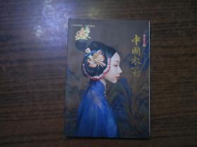 中华遗产增刊——最中国文化贰:中国衣冠