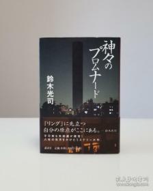 """【日本著名恐怖小说家 曾获吉川英治文学奖 其创作的系列作品《午夜凶铃》被誉为""""恐怖小说的金字塔"""" 铃木光司 金笔签名题记《神々のプロムナード》】讲谈社2003年初版精装本。"""