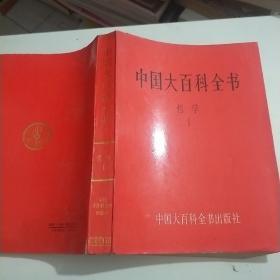 中国大百科全书 哲学