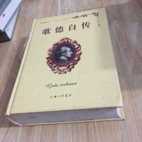 歌德自传 三联文库传记系列 精装 无笔迹