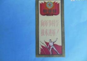 荣誉证1958年