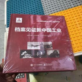 档案见证新中国工业