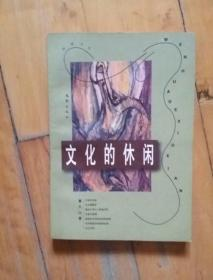 阁楼文丛   文化的休闲    董乐山  著      文汇    1997年一版一印10000册