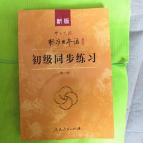 新版中日交流标准日本语:初级同步练习(附光盘3张)