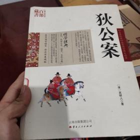 中国古典名著百部藏书:狄公案