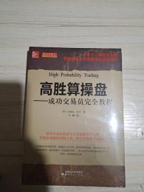 高胜算操盘:成功交易员安全教程