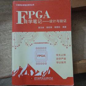 FPGA自学笔记—设计与验证