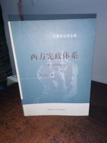 西方宪政体系( 下册·欧洲宪法 )(中青年法学文库)