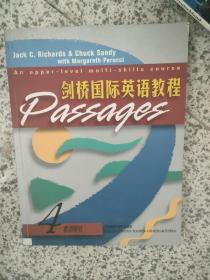 剑桥国际英语教程4(教师用书)