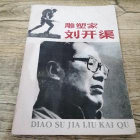雕塑家刘开渠