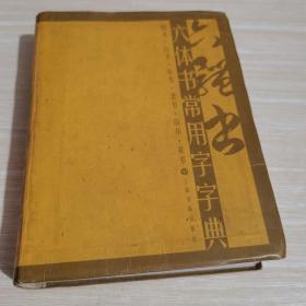 六体书常用字字典