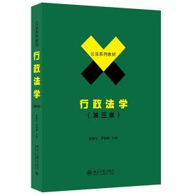 行政法学(第三版)